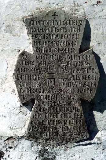 Каменный крест на Кий-острове