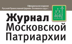 «Журнал Московской Патриархии»