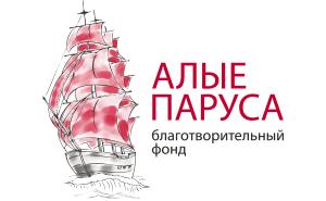 Благотворительный фонд «Алые паруса»