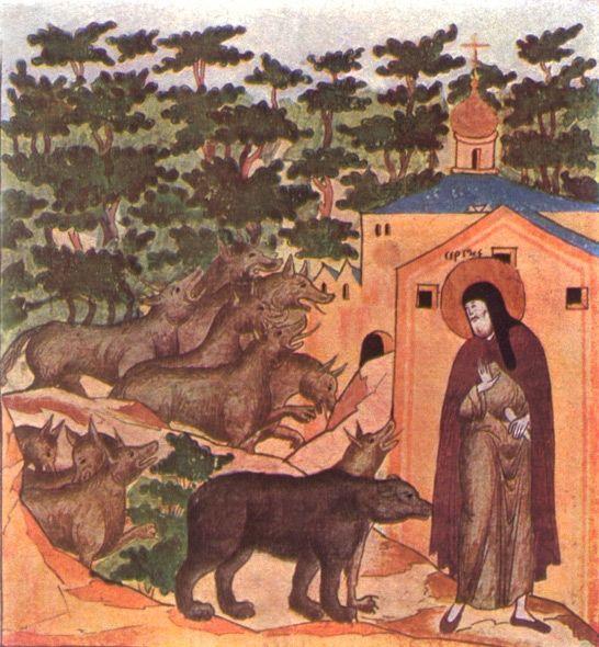 Преподобный Сергий среди диких зверей.