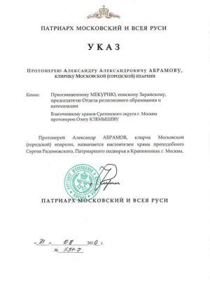 Указ о назначении №334-7 от 31.08.2010