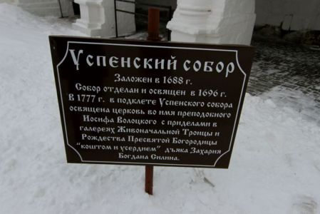 2013-02-06 Activity Iosifo-volotsk-monastery Pilgrimage Web 015