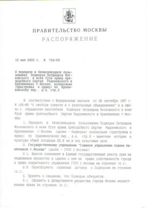 Moscow-government-order-2003-05-12 P1