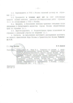 Moscow-government-order-2003-05-12 P2