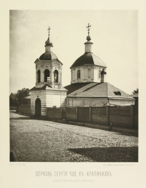 St-Sergius-Church-1881
