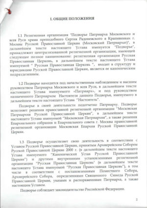 St-sergius-church-krapivniki-statute-002