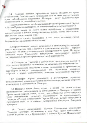 St-sergius-church-krapivniki-statute-004