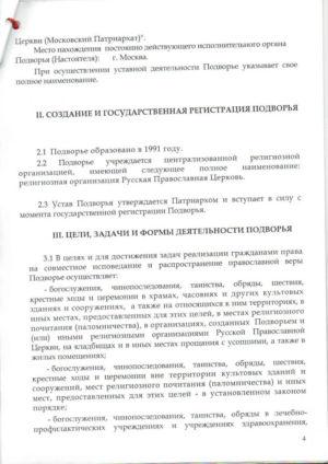 St-sergius-church-krapivniki-statute-006