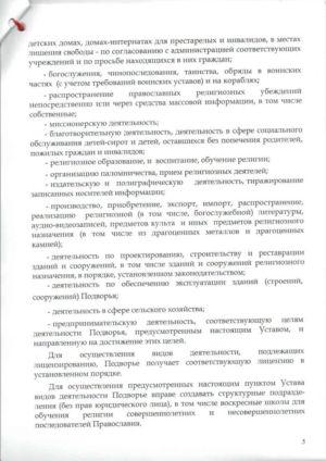 St-sergius-church-krapivniki-statute-008