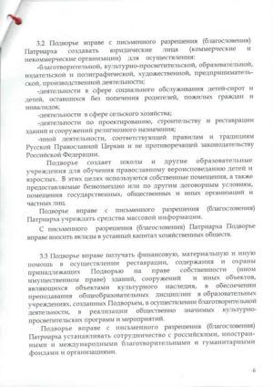 St-sergius-church-krapivniki-statute-010