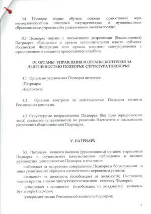 St-sergius-church-krapivniki-statute-012