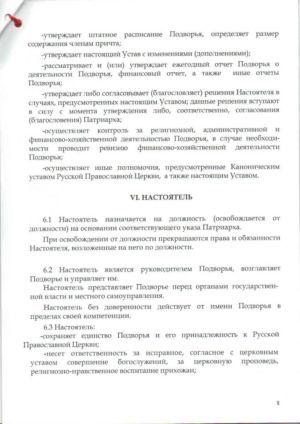 St-sergius-church-krapivniki-statute-014