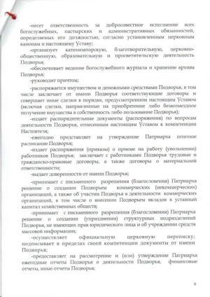 St-sergius-church-krapivniki-statute-016