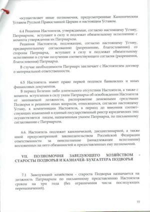 St-sergius-church-krapivniki-statute-018