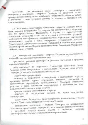 St-sergius-church-krapivniki-statute-020