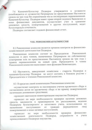 St-sergius-church-krapivniki-statute-022