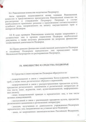 St-sergius-church-krapivniki-statute-024