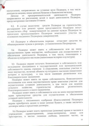 St-sergius-church-krapivniki-statute-026