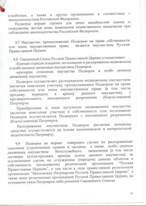 St-sergius-church-krapivniki-statute-028