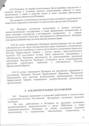St-sergius-church-krapivniki-statute-030