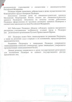 St-sergius-church-krapivniki-statute-032