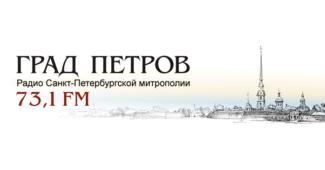 Град Петров. Радио Санкт-Перербургской митрополии