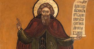 Преподобный Сергий.