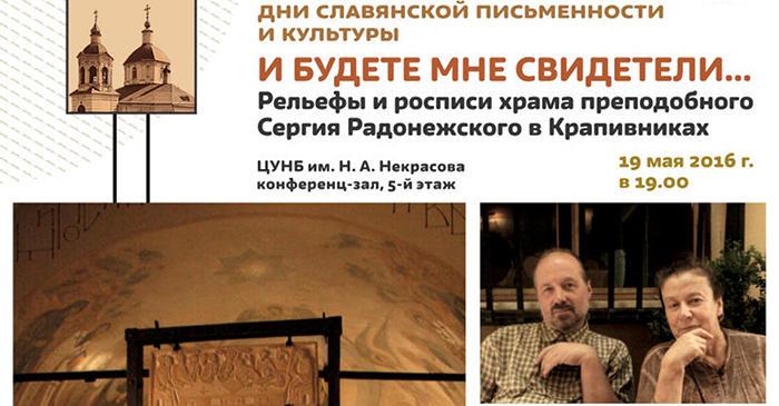 Выставка в Некрасовке