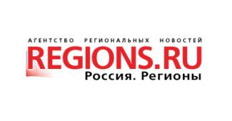 REGIONS.RU