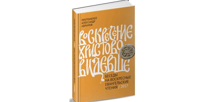 prot-alexander-abramov-book-000