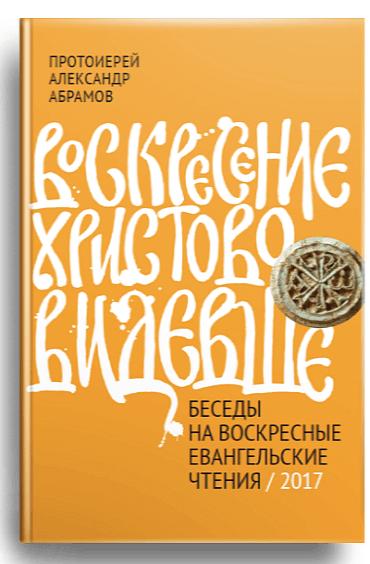 prot-alexander-abramov-book-001