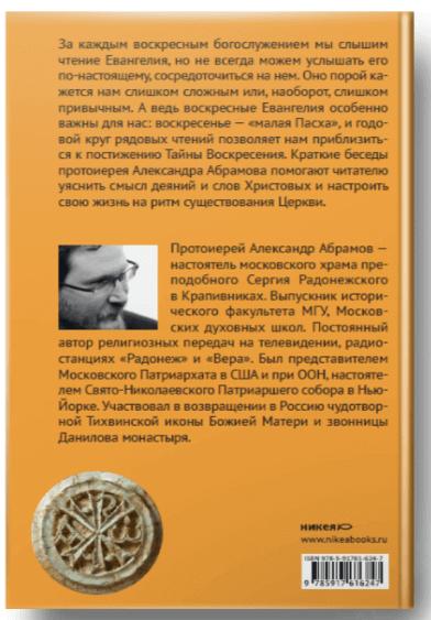 prot-alexander-abramov-book-002